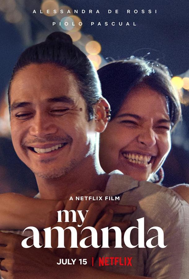 Моя Аманда / My Amanda (2021)