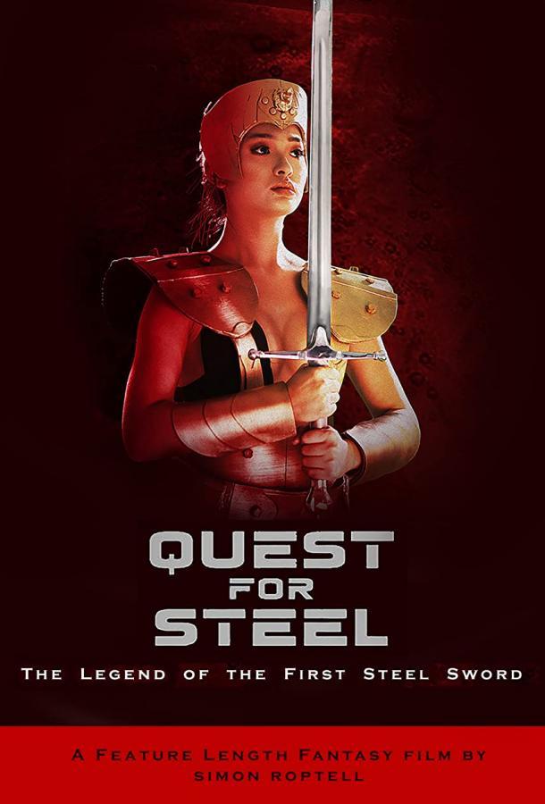 В поисках стали / Quest for Steel (2021)