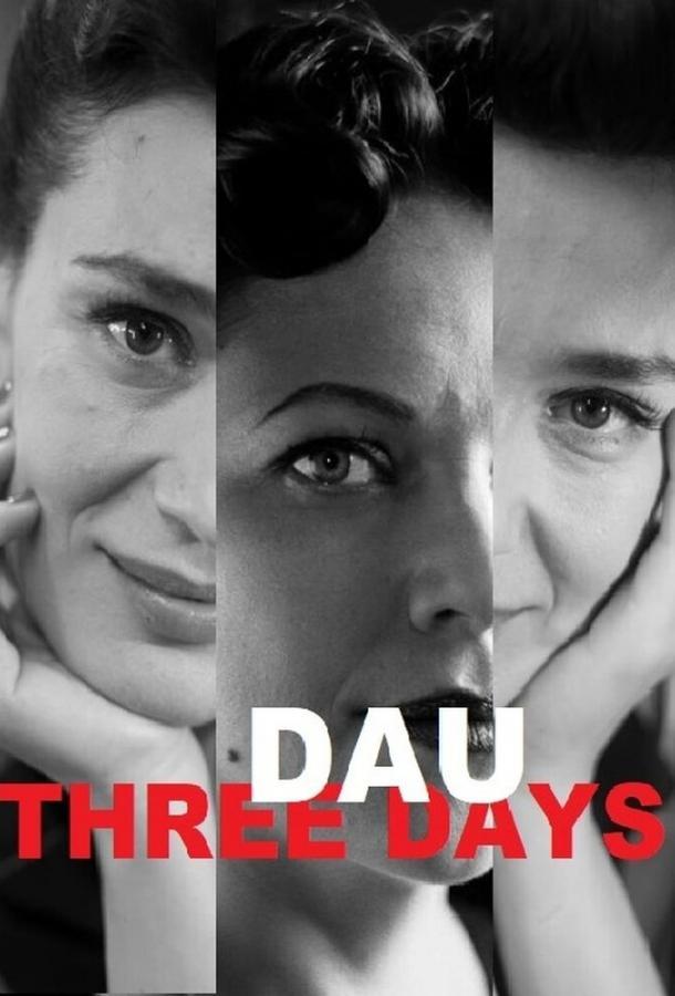 ДАУ. Три дня / DAU. Three Days (2020)