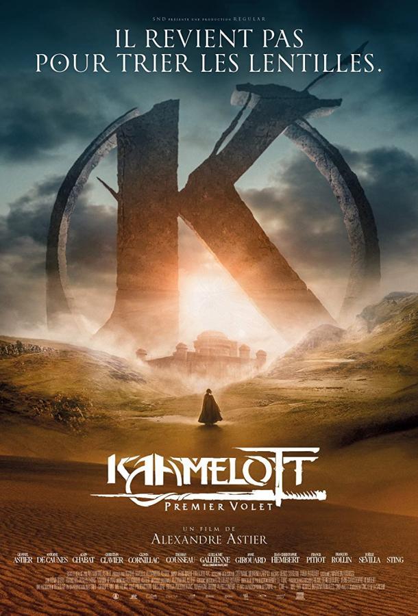Камелот - Часть первая / Kaamelott - Premier volet (2021) смотреть онлайн