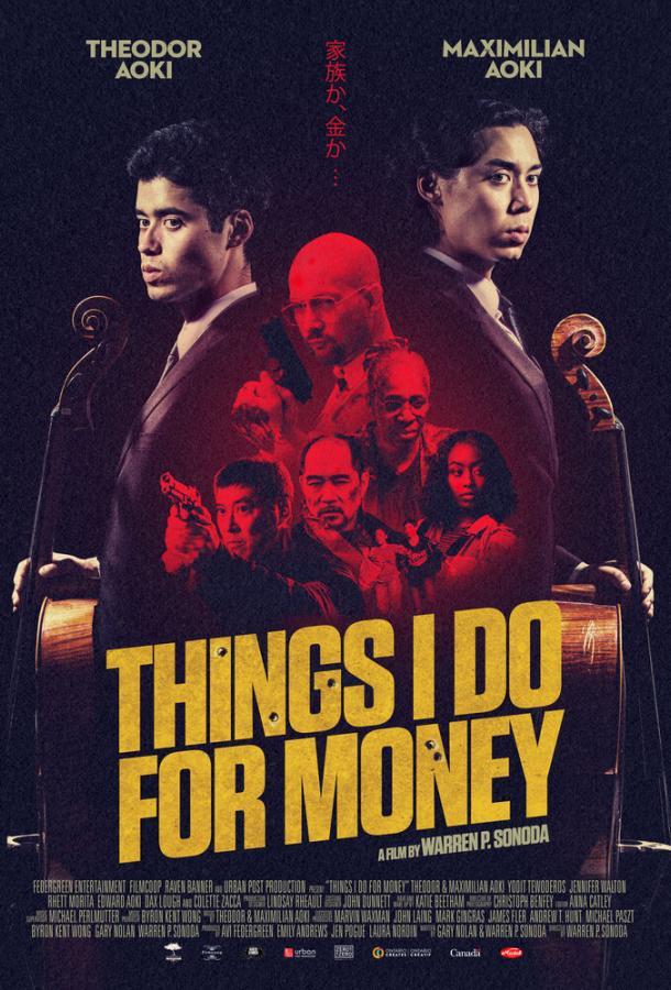 Что я делаю за деньги (2019)