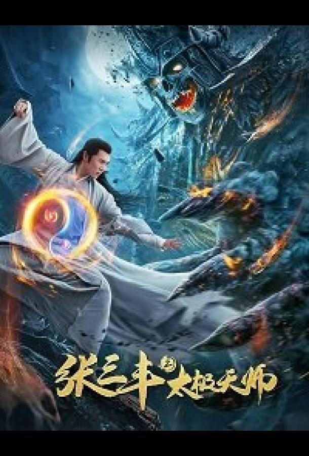 Неравный бой / Чжан Санфен 2 / Zhang San Feng 2: Tai Ji Tian Shi / Apolar Battlefield (2020) смотреть онлайн