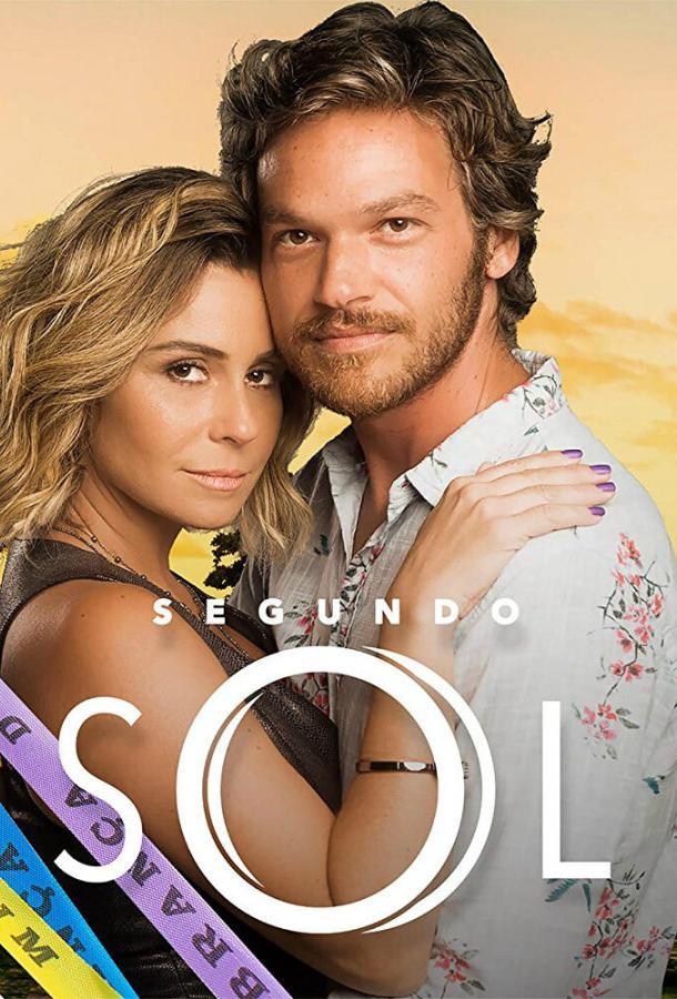 Второе солнце (2018) смотреть онлайн 1 сезон все серии подряд в хорошем качестве