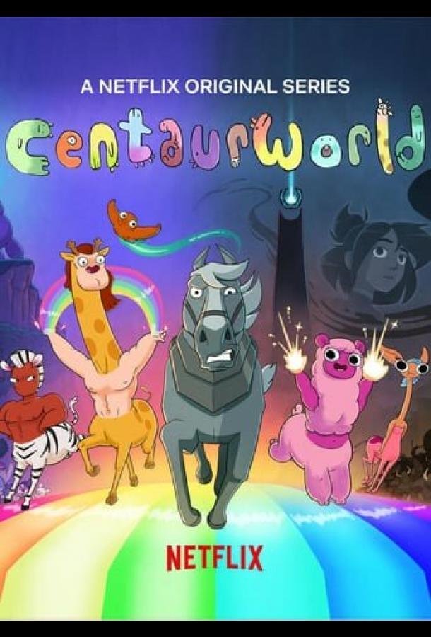 Сериал Мир кентавров (2021) смотреть онлайн 1 сезон