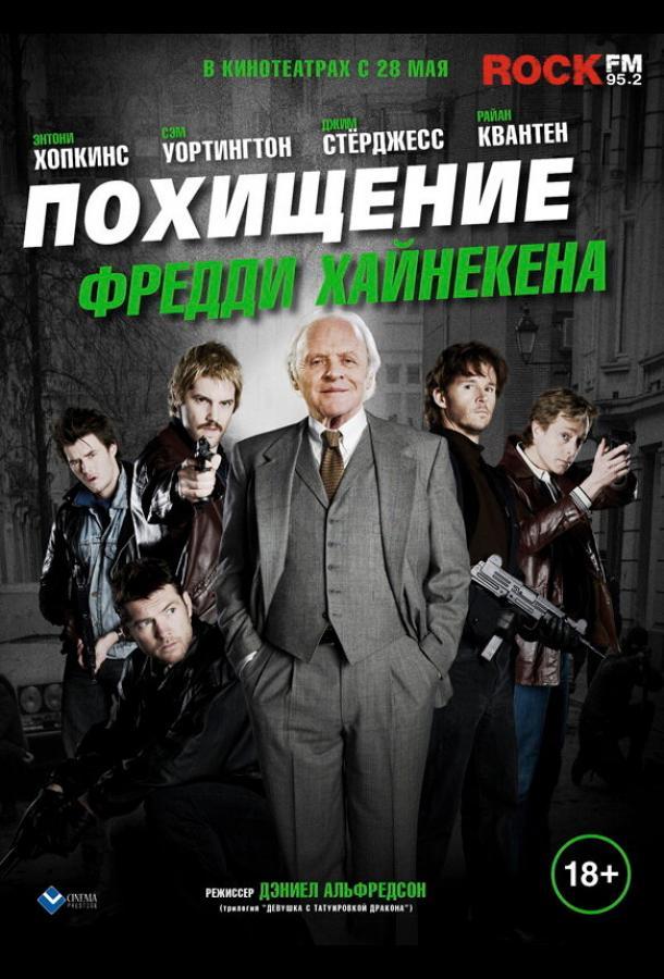 Похищение Фредди Хайнекена / Kidnapping Mr. Heineken (2014) смотреть онлайн