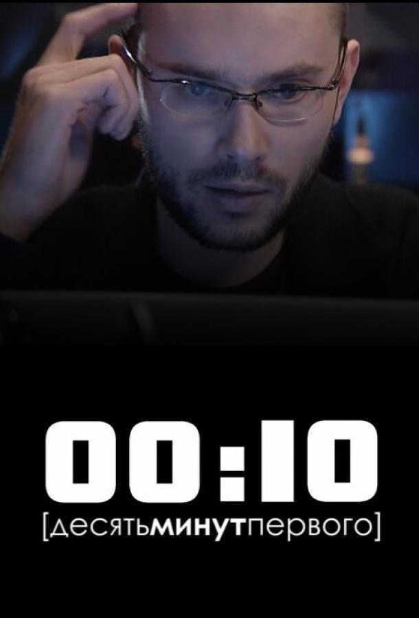 00:10 /  (2009) смотреть онлайн