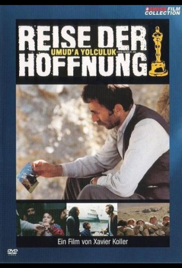 Путешествие надежды фильм (1990)