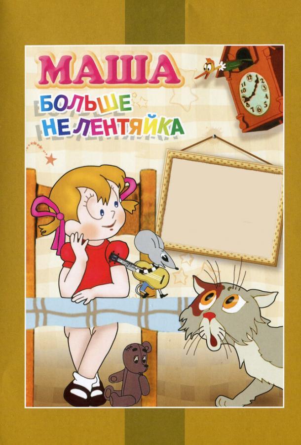 Маша больше не лентяйка (1978) смотреть бесплатно онлайн