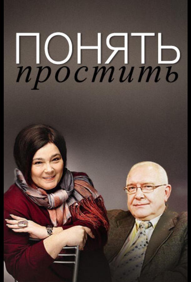 Сериал Понять. Простить (2006) смотреть онлайн 1 сезон