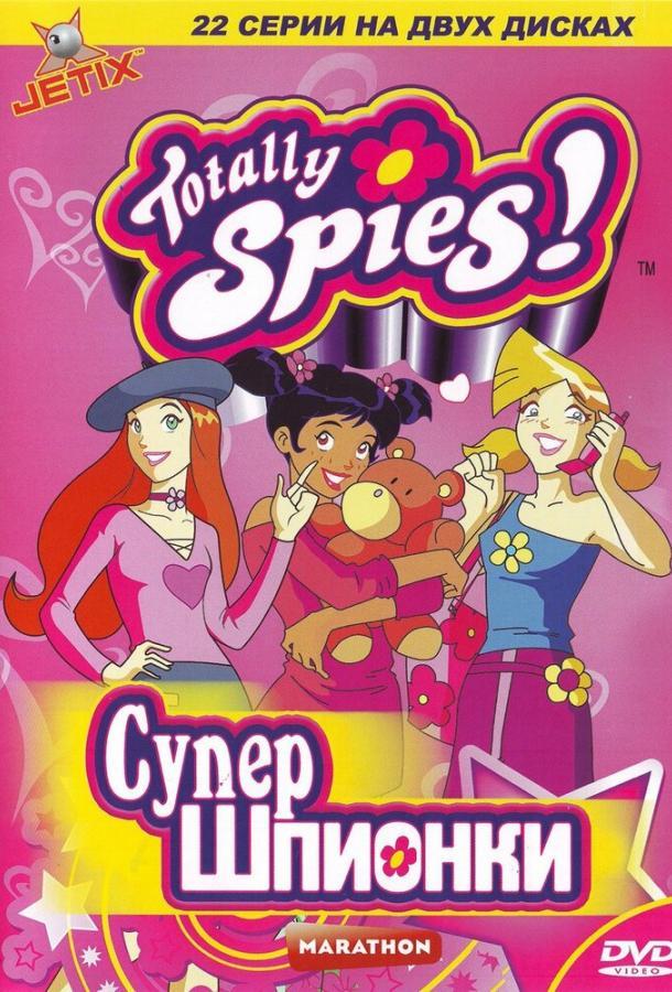 Сериал Тотали Спайс! (2001) смотреть онлайн 1-6 сезон