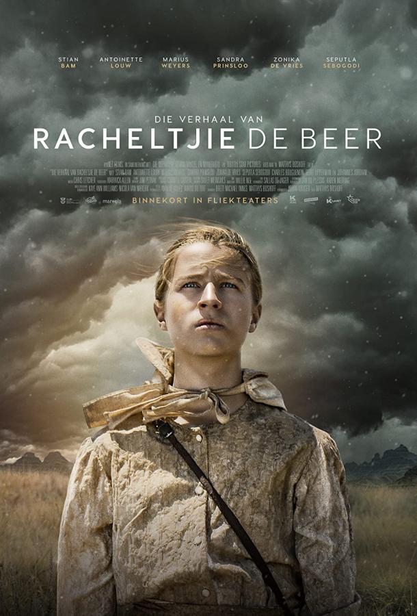 История Рахелке Де Бир (2019) смотреть бесплатно онлайн