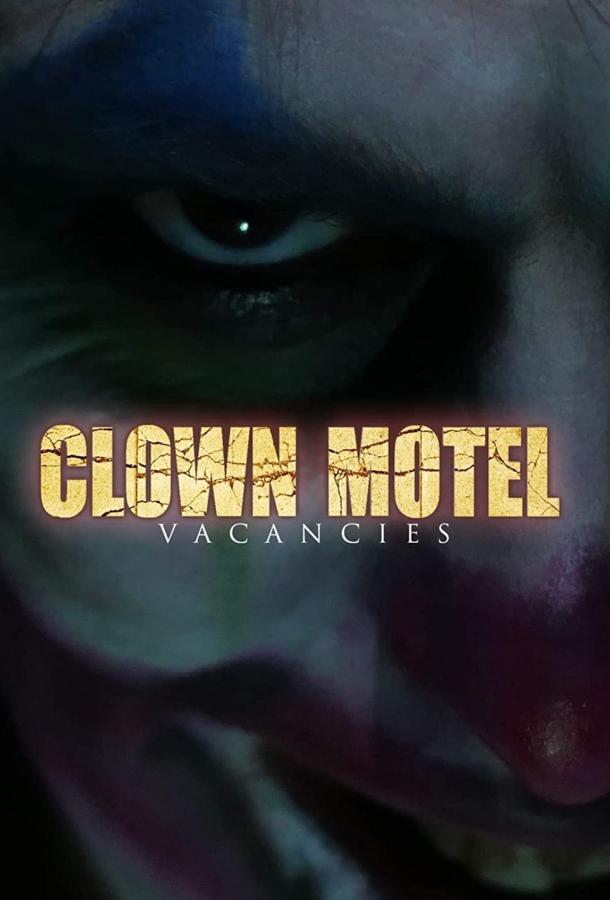 """Местечко в мотеле """"Клоун"""" (2020) смотреть бесплатно онлайн"""