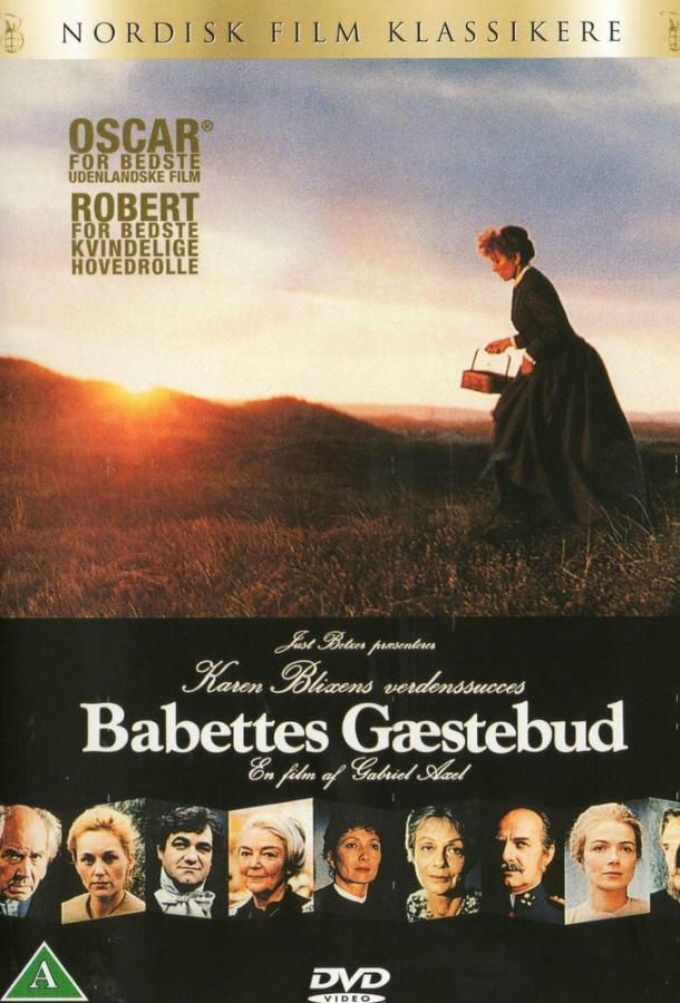 Пир Бабетты (1987) смотреть онлайн в хорошем качестве