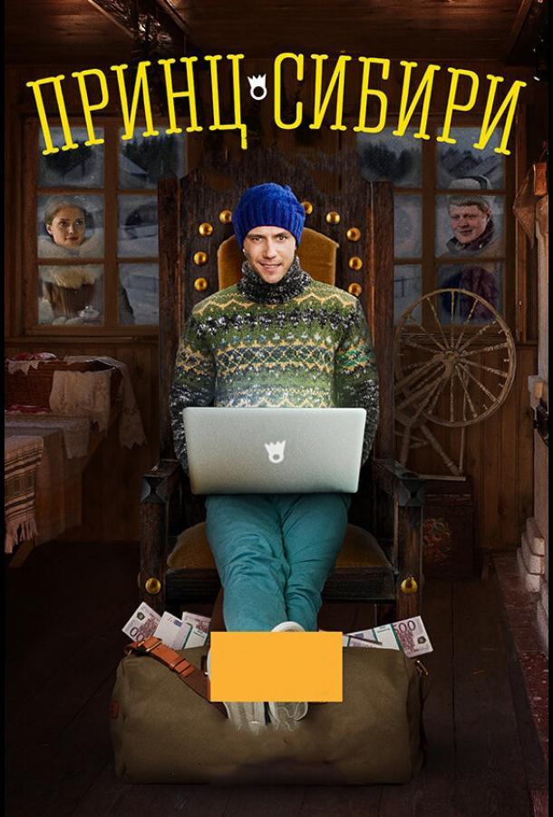 Принц Сибири (2014) смотреть онлайн 1 сезон все серии подряд в хорошем качестве