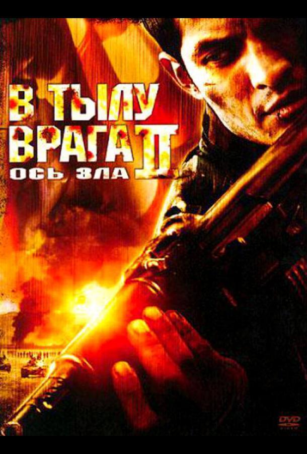В тылу врага 2: Ось зла (2006) смотреть онлайн