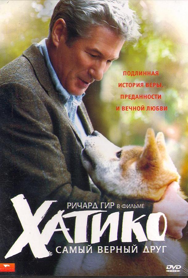 Хатико: Самый верный друг / Hachi: A Dog's Tale (2009)