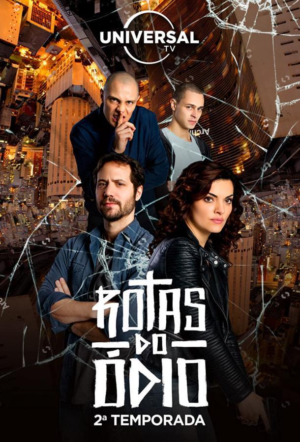 Сериал Дорогой ненависти (2016) смотреть онлайн 1-2 сезон
