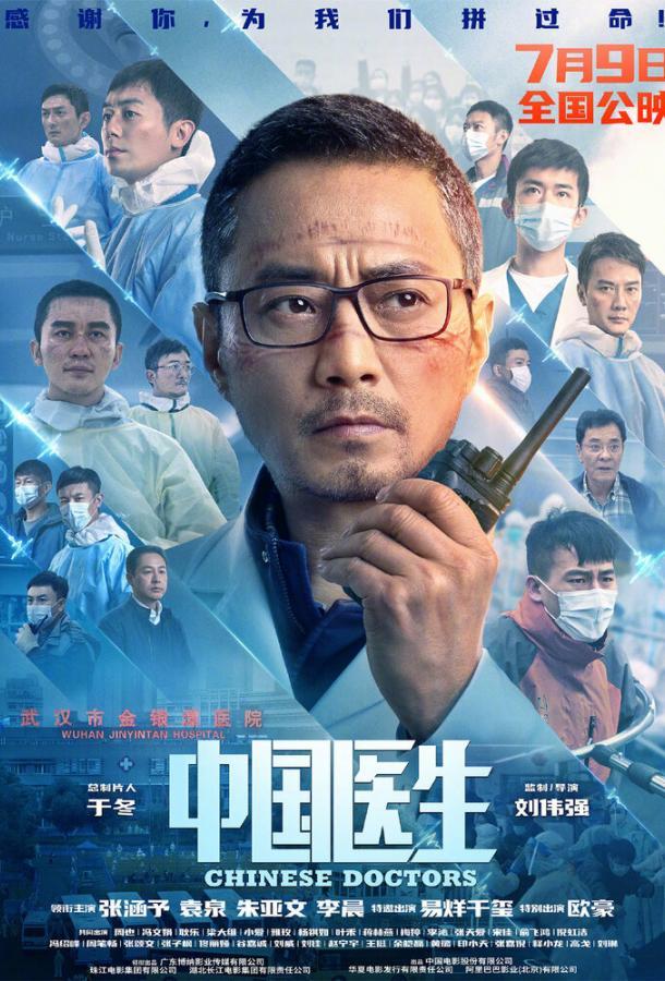 Китайские врачи (2021) смотреть бесплатно онлайн