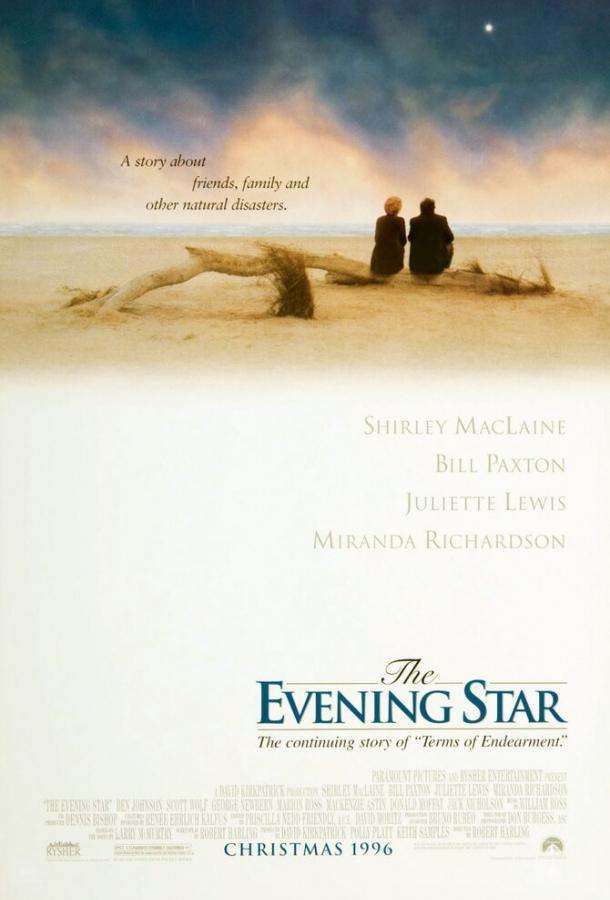 Вечерняя звезда (1996) смотреть онлайн