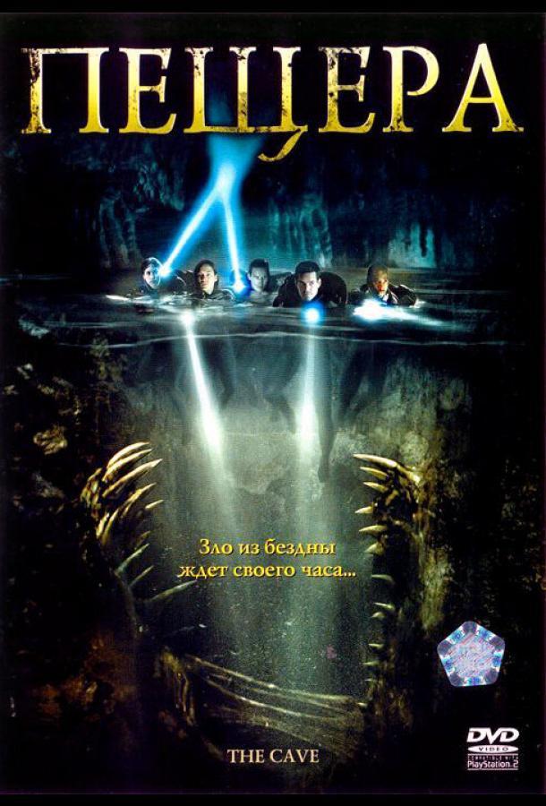Пещера (2005) смотреть онлайн в хорошем качестве