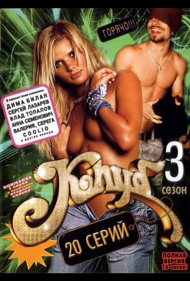 Сериал Клуб (2006) смотреть онлайн 1-5 сезон