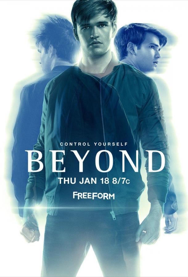 По ту сторону / Beyond (2016)