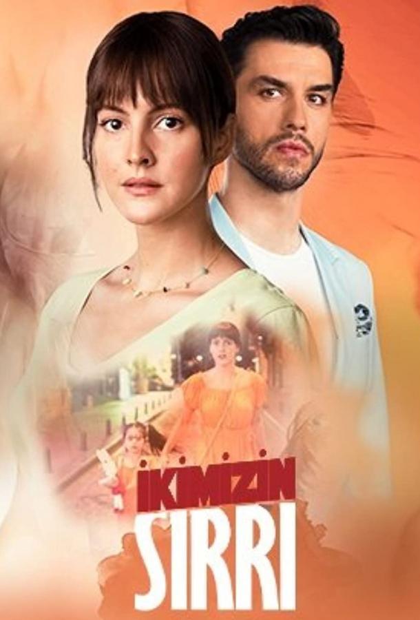 Сериал Наша тайна (2021) смотреть онлайн 1 сезон