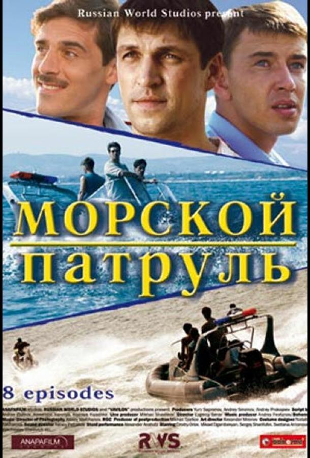 Морской патруль (2008) смотреть онлайн 1 сезон все серии подряд в хорошем качестве