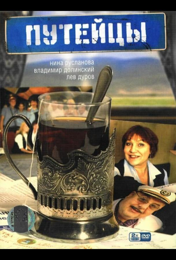 Сериал Путейцы (2007) смотреть онлайн 1-3 сезон