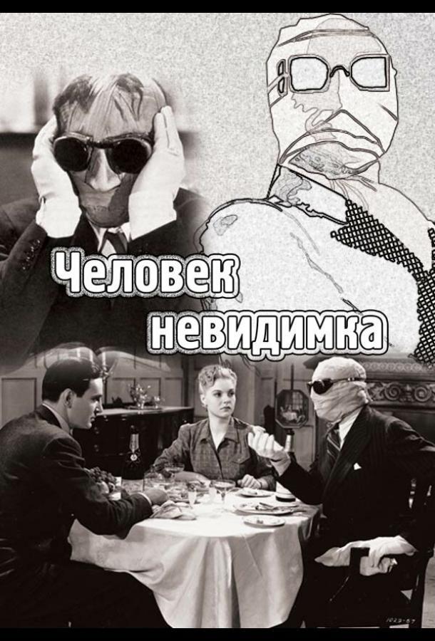 Человек-невидимка (1933) смотреть онлайн