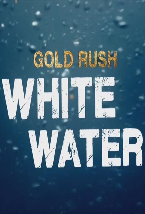Discovery. Золотая лихорадка: Бурные воды