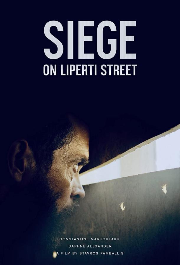 Осада на улице Липерти (2019) смотреть онлайн в хорошем качестве