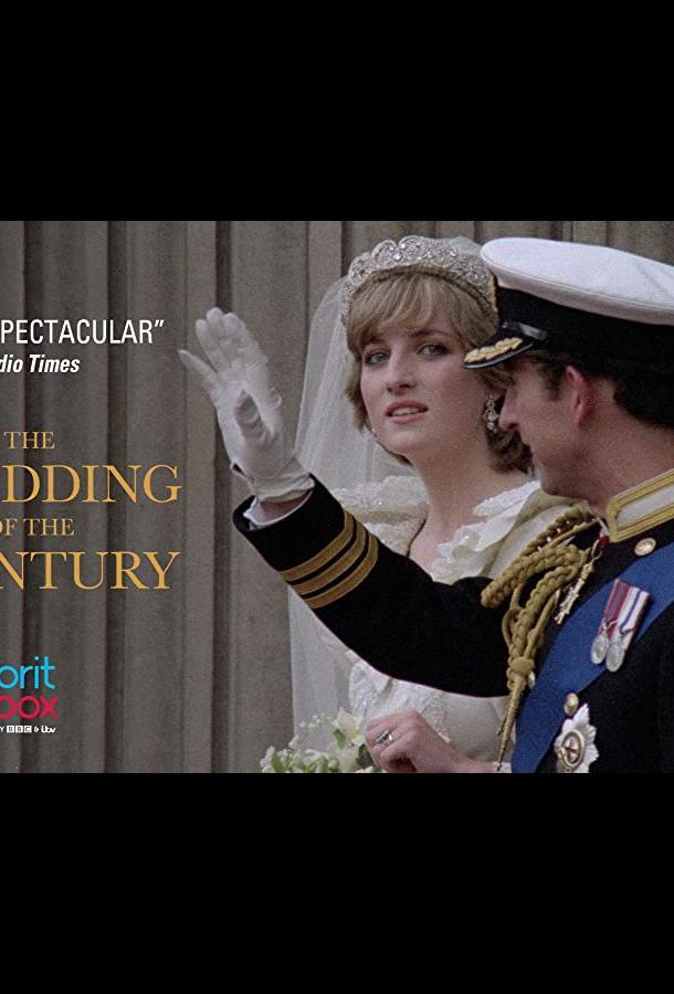 Свадьба века (2021) смотреть бесплатно онлайн