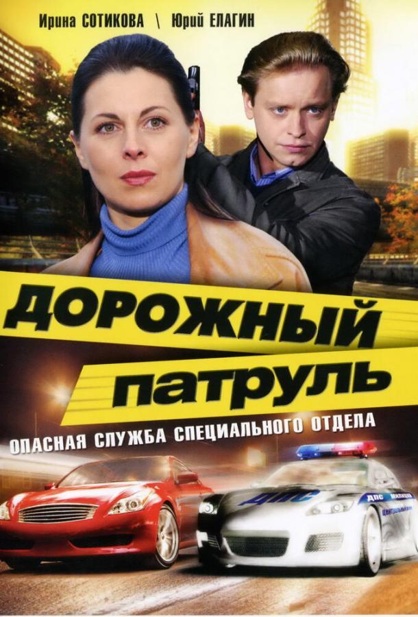 Дорожный патруль (2008) смотреть онлайн 1 сезон все серии подряд в хорошем качестве