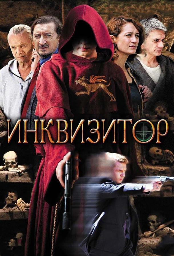 Сериал Инквизитор (2014) смотреть онлайн 1 сезон