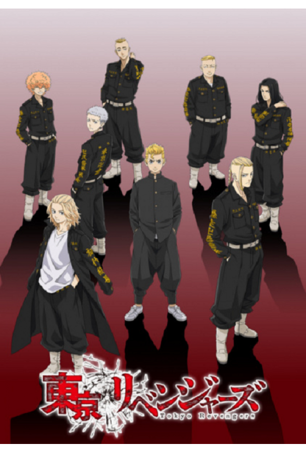 Сериал Токийские мстители (2021) смотреть онлайн 1 сезон