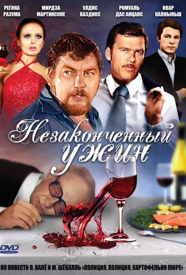Сериал Незаконченный ужин (1979) смотреть онлайн 1 сезон