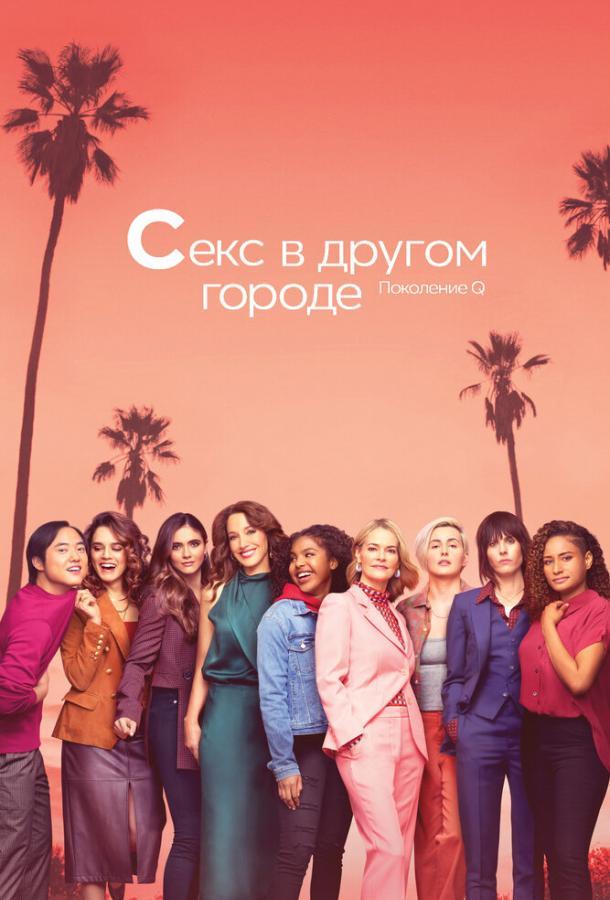 Сериал Секс в другом городе (2004) смотреть онлайн 1-6 сезон