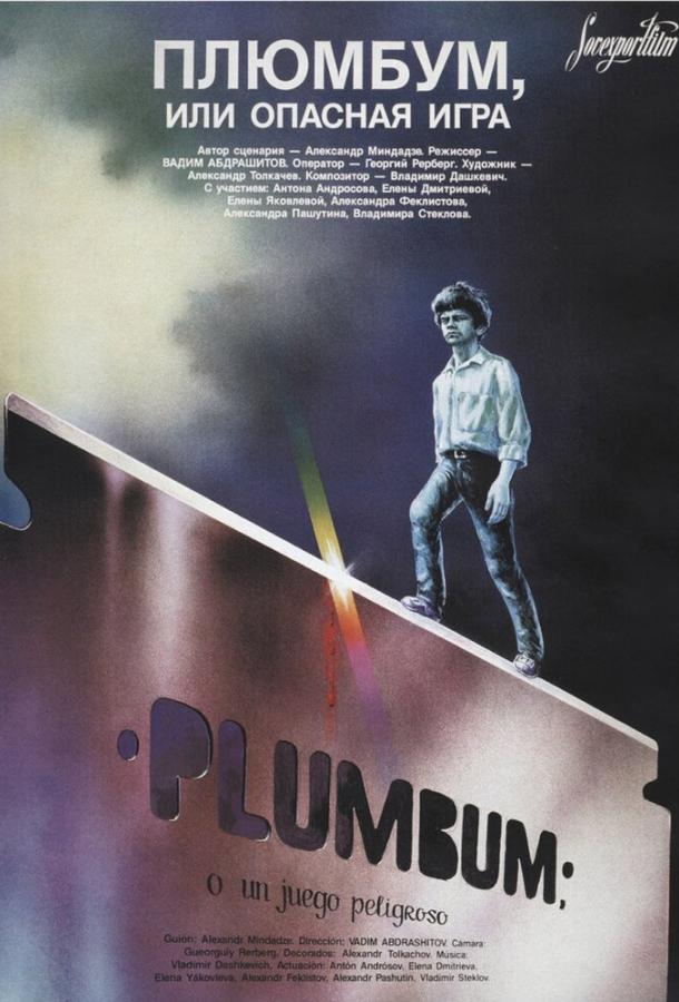 Плюмбум, или Опасная игра (1986) смотреть онлайн в хорошем качестве