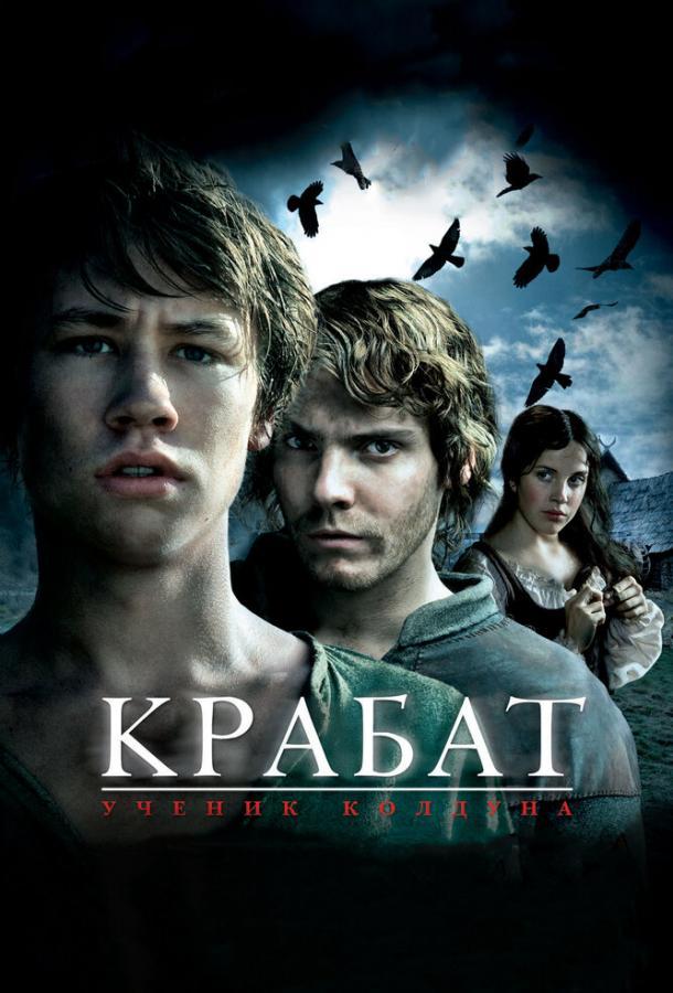 Крабат. Ученик колдуна (2008) смотреть бесплатно онлайн