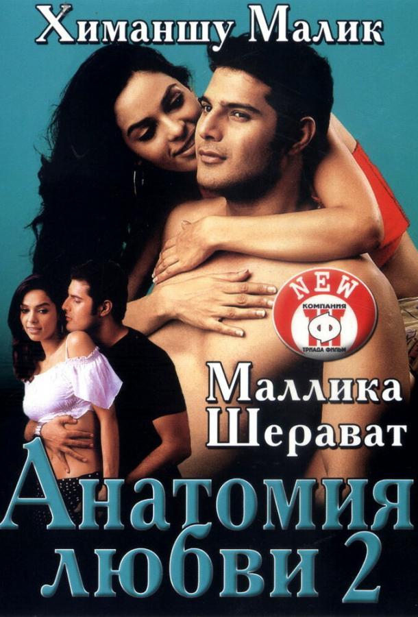 Анатомия любви 2 (2003) смотреть онлайн