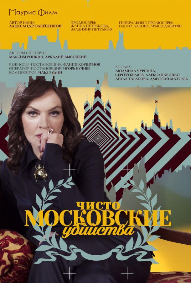 Сериал Чисто московские убийства (2017) смотреть онлайн 1-2 сезон