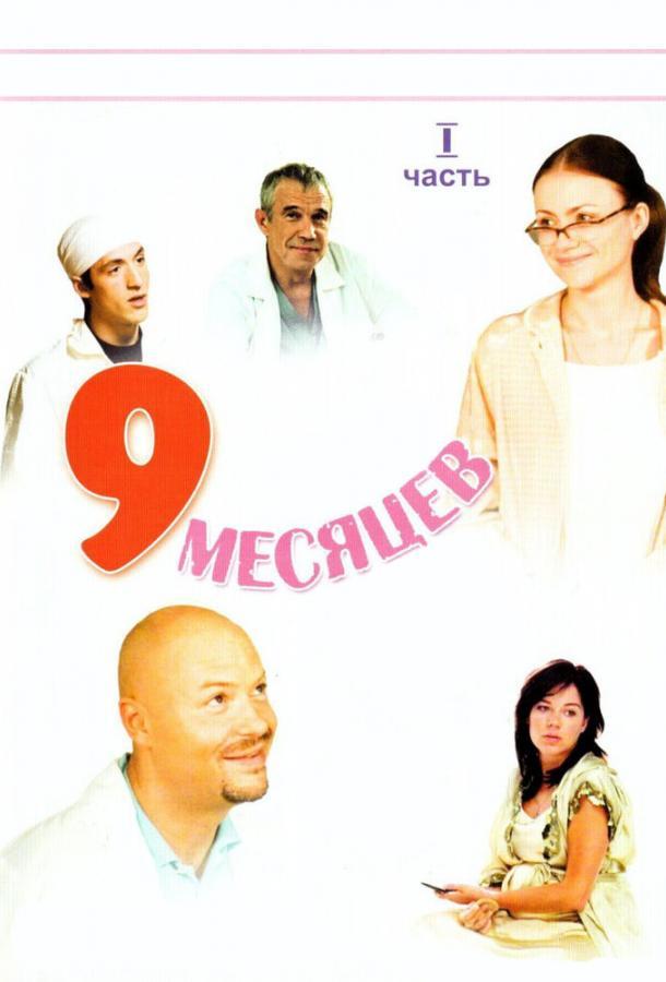 9 месяцев (2006)