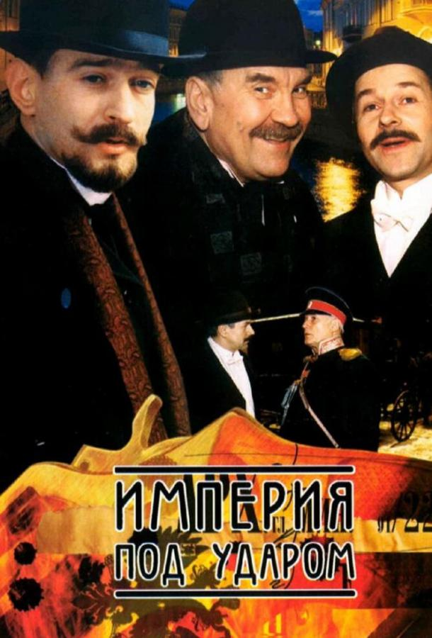 Сериал Империя под ударом (2000) смотреть онлайн 1 сезон