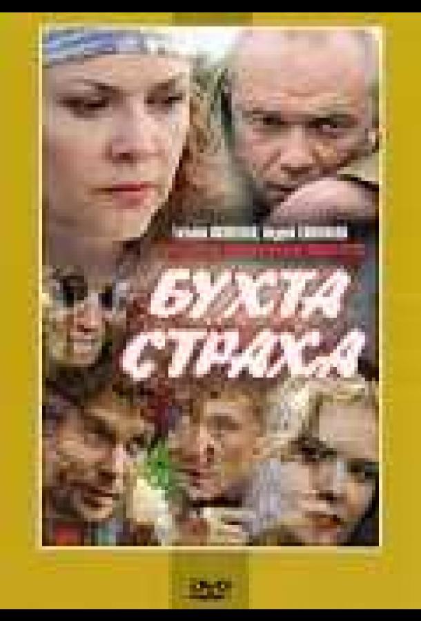 Сериал Бухта страха (2007) смотреть онлайн 1 сезон
