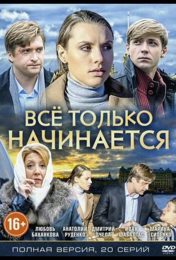 Всё только начинается (2015) смотреть онлайн 1 сезон все серии подряд в хорошем качестве