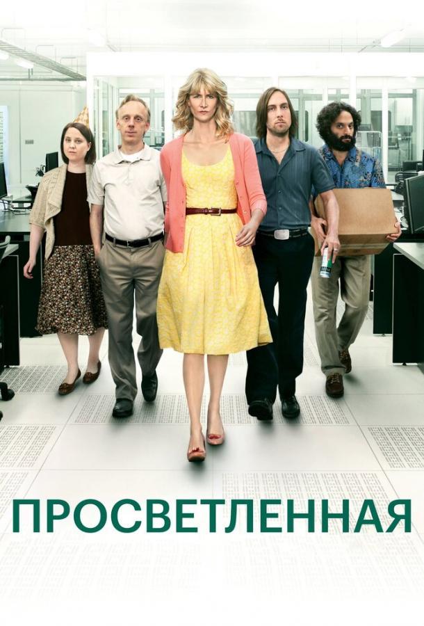 Сериал Просветлённая (2011) смотреть онлайн 1-2 сезон