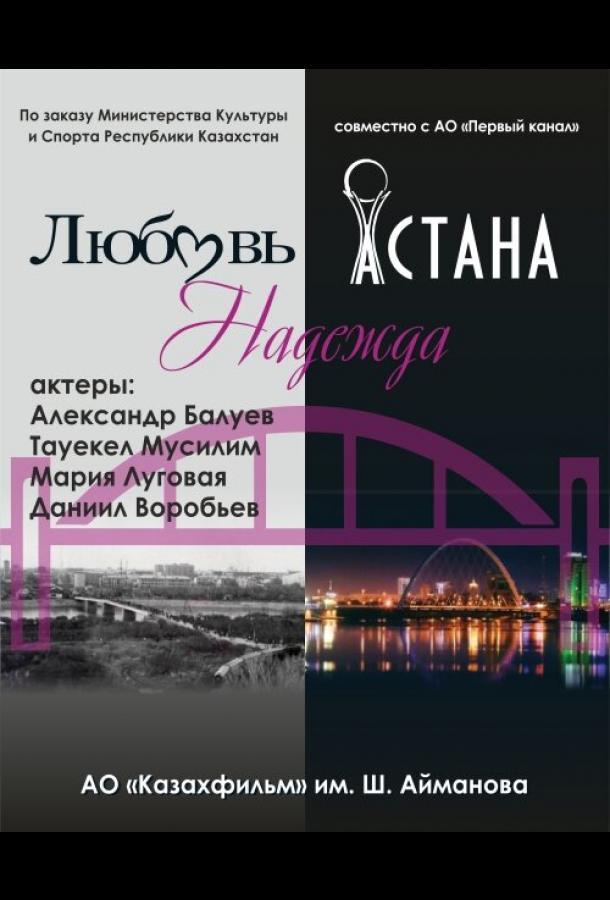 Любовь. Надежда. Астана (2018) смотреть онлайн 1 сезон все серии подряд в хорошем качестве