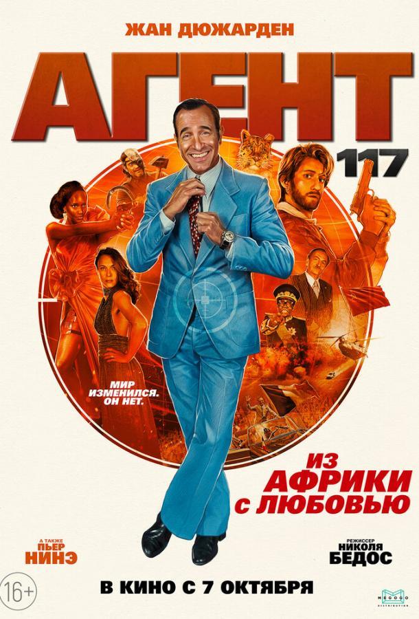 Агент 117: Из Африки с любовью (2021) смотреть онлайн в хорошем качестве