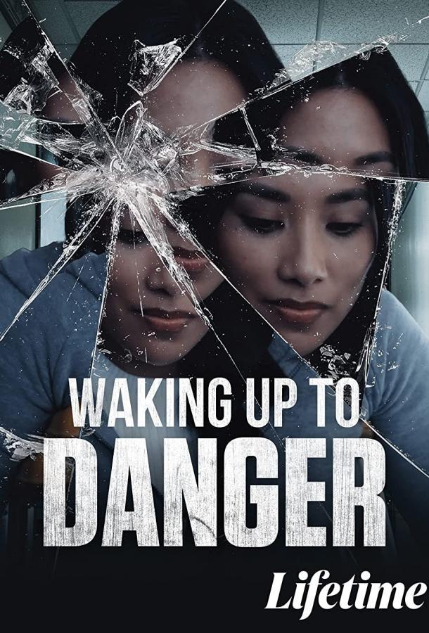 Опасное пробуждение (2021) смотреть бесплатно онлайн